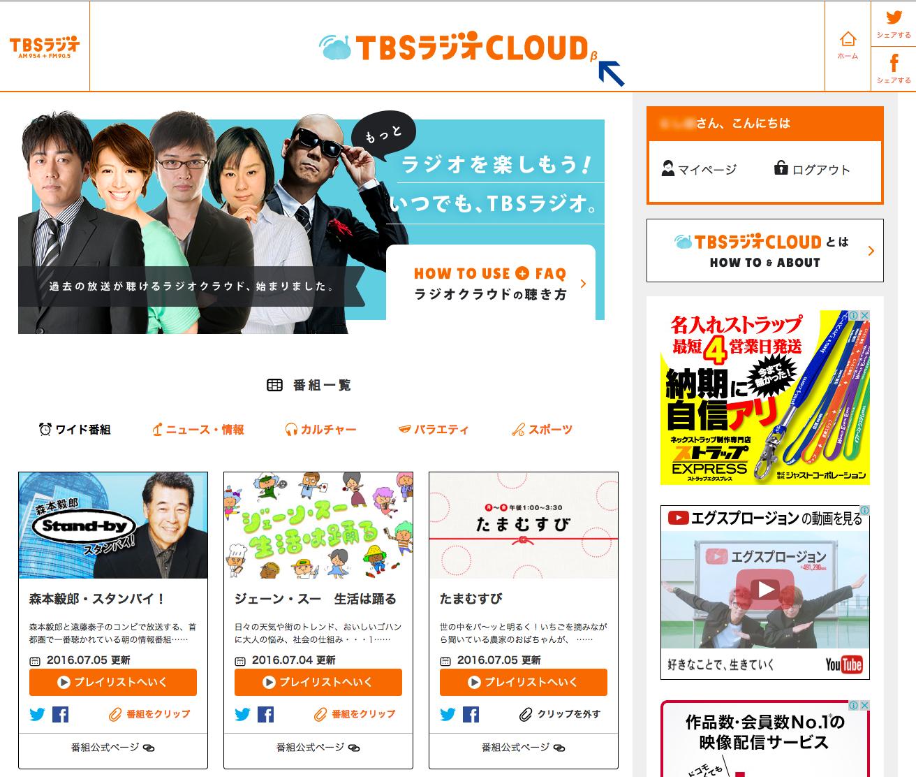TBSラジオクラウド トップページ